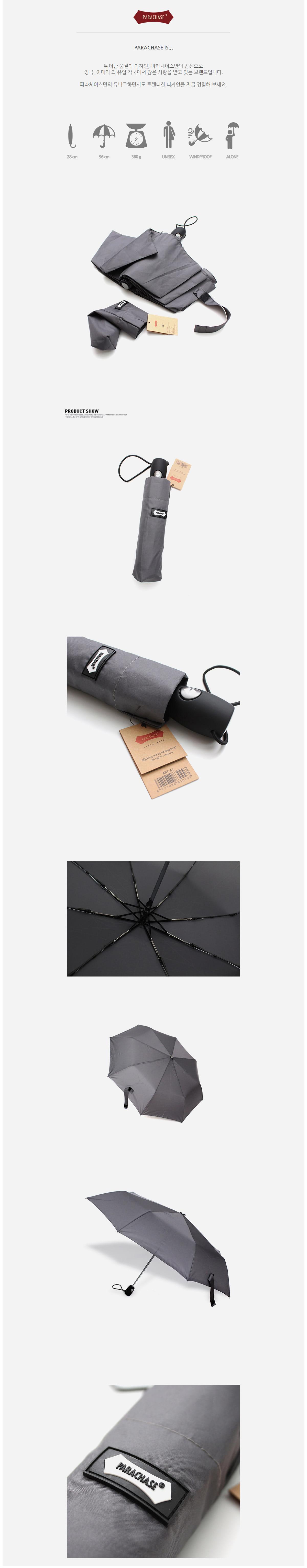 파라체이스(PARACHASE) 3099 솔리드 그레이 베이직 전자동 3단 우산