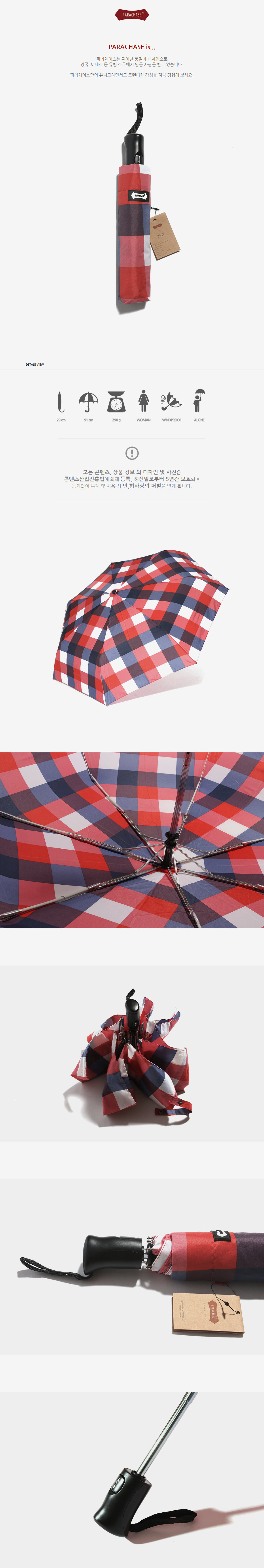 파라체이스(PARACHASE) 3237 레트로 빈티지 컬러풀 체크 3단 자동 우산