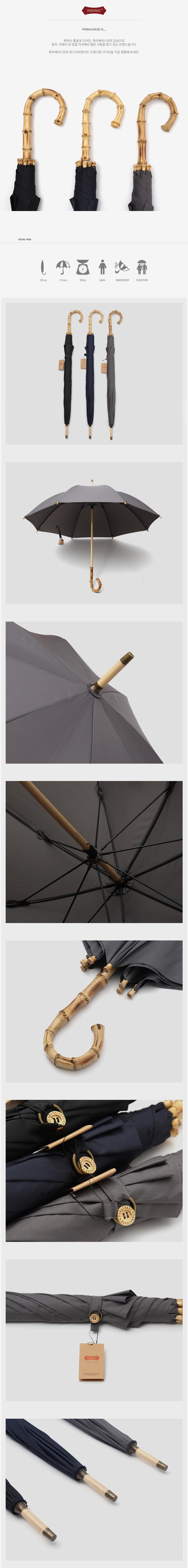 파라체이스(PARACHASE) 7160 프리미엄 수제 대나무 그립 클래식 장우산