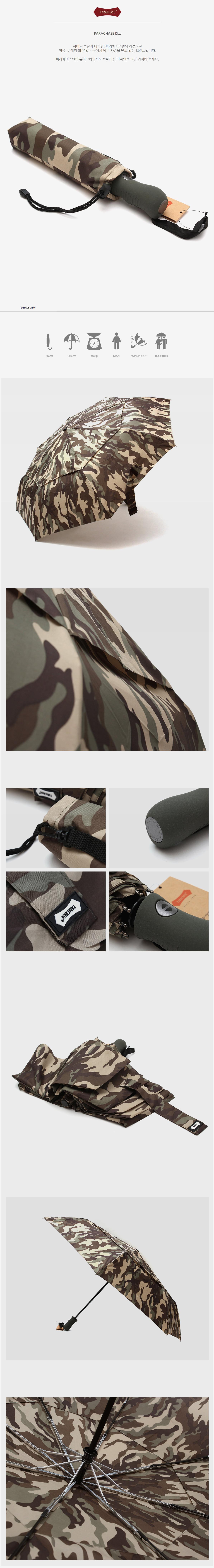 파라체이스(PARACHASE) 3204 빅사이즈 카모플라쥬 패턴 자동 3단 우산