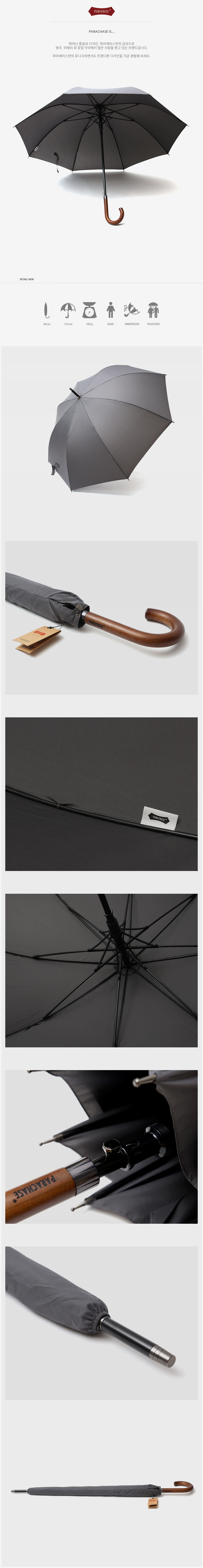 파라체이스(PARACHASE) 7159 베이직 우드그립 곡자 자동 장우산 - 4 컬러