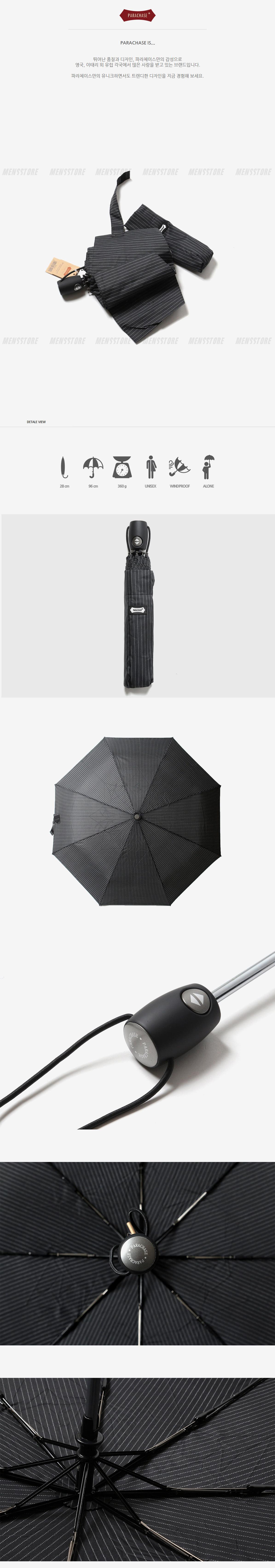 파라체이스(PARACHASE) 3099 스트라이프 베이직 전자동 3단 우산