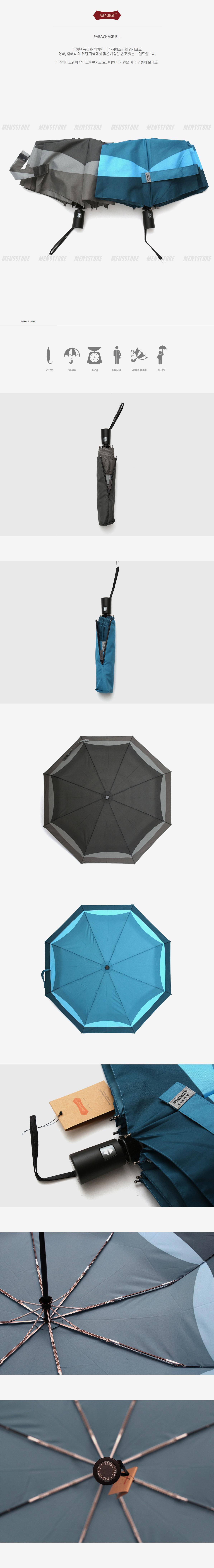 파라체이스(PARACHASE) 7341 배색 패턴  V1 전자동 3단 우산