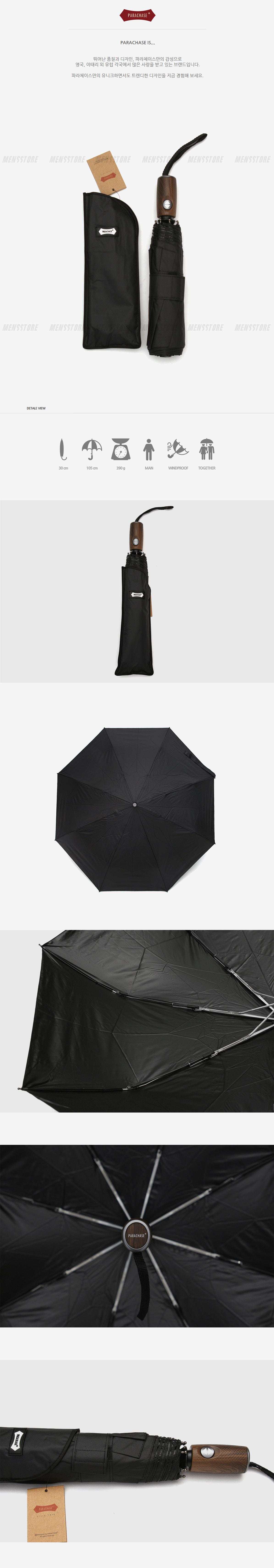 파라체이스(PARACHASE) 3115 A5 전자동 암막 3단 자동 우산