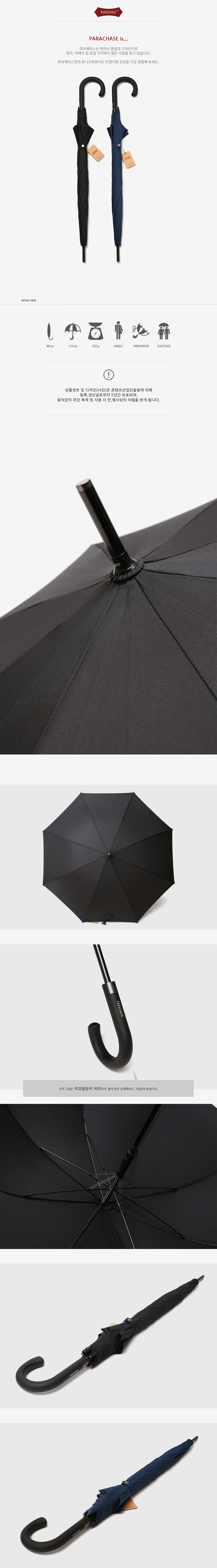파라체이스(PARACHASE) 1015 클래식 곡자 그립 장우산