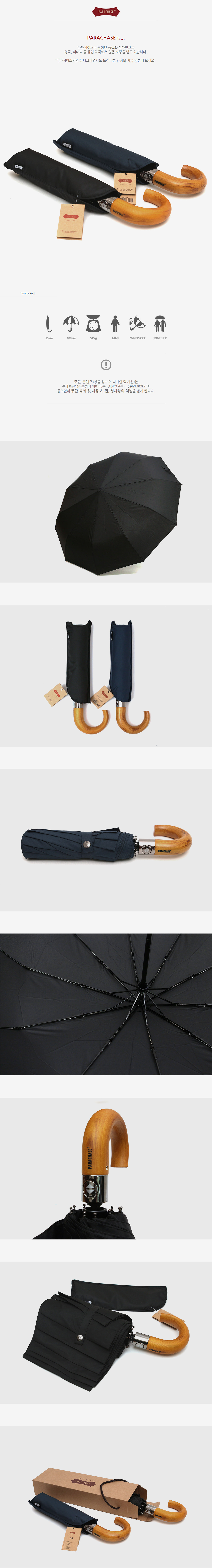 파라체이스(PARACHASE) 3105 라이트 우드 라운드 그립 자동 3단 우산